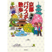 京都パワスポ散歩―開運!! [単行本]