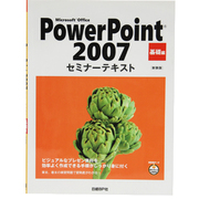 Microsoft Office PowerPoint 2007セミナーテキスト 基礎編 新装版 [単行本]