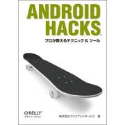 Android Hacks―プロが教えるテクニック&ツール [単行本]