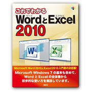 これでわかるWordとExcel2010 [単行本]