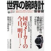 世界の腕時計 NO.105(ワールド・ムック 840) [ムックその他]