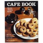 CAFE BOOK-京阪神のカフェ(えるまがMOOK) [ムックその他]