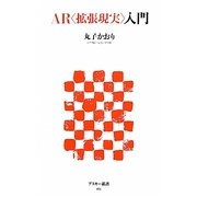"AR""拡張現実""入門(アスキー新書) [新書]"