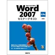 Microsoft Office Word 2007セミナーテキスト 応用編 新装版 [単行本]