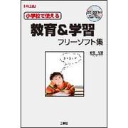 小学校で使える教育&学習フリーソフト集(I・O BOOKS) [単行本]