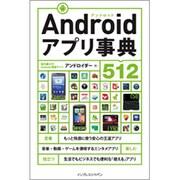 Androidアプリ事典512 [単行本]