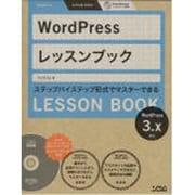 Word Pressレッスンブック―3.x対応 [単行本]