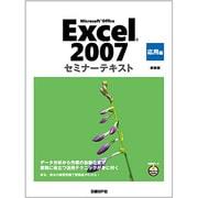 Microsoft Office Excel 2007セミナーテキスト 応用編 新装版 [単行本]