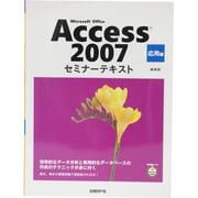 Microsoft Office Access 2007セミナーテキスト 応用編 新装版 [単行本]