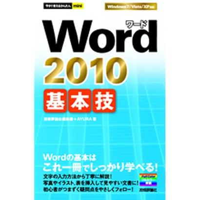 Word2010基本技(今すぐ使えるかんたんmini) [単行本]