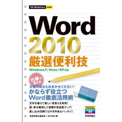 Word2010厳選便利技(今すぐ使えるかんたんmini) [単行本]