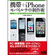 携帯+iPhoneモバイルサイト制作術―実践的コーディング&デザイン完全ガイド [単行本]