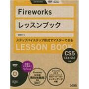Fireworksレッスンブック―Fireworks CS5/CS4/CS3対応 [単行本]
