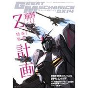 グレートメカニックDX 14 (2010 AUTUMN)(双葉社ムック) [ムックその他]