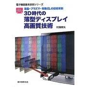 3D時代の薄型ディスプレイ高画質技術―液晶・プラズマ・有機ELの技術革新(電子機器基本技術シリーズ) [単行本]