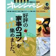 好評の「家事のコツ」を集めました。-いいとこどり保存版「家事のコツ」BEST(ORANGE PAGE BOOKS 創刊25周年記念BESTムック v) [ムックその他]