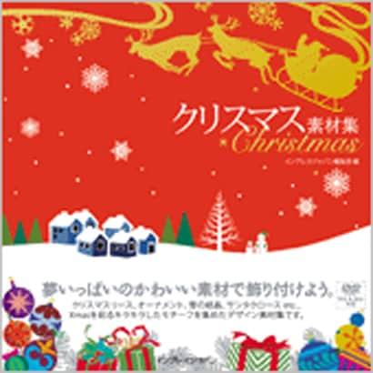 クリスマス素材集 [単行本]