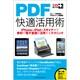 PDF快適活用術―iPhone&iPad&スキャナーで資料や電子書籍を活用するテクニック(できるポケット+) [単行本]