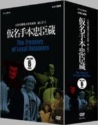 人形浄瑠璃文楽名演集 通し狂言 仮名手本忠臣蔵 DVD BOX