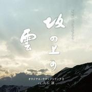 NHKスペシャルドラマ オリジナル・サウンドトラック「坂の上の雲」 2