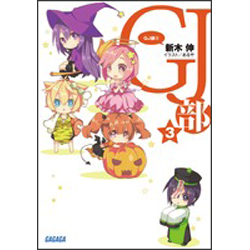 GJ部(グッジョぶ)〈3〉(ガガガ文庫) [文庫]