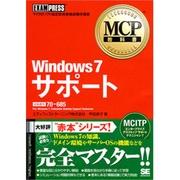 MCP教科書Windows7サポート(試験番号:70-685) [単行本]