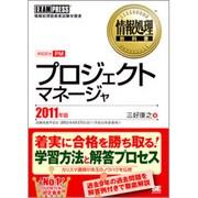 情報処理教科書 プロジェクトマネージャ〈2011年版〉 [単行本]