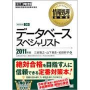 情報処理教科書 データベーススペシャリスト〈2011年版〉 [単行本]