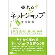 売れるネットショップ実践指南 [単行本]