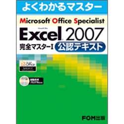 Microsoft Office Excel2007完全マス(よくわかるマスター) [単行本]
