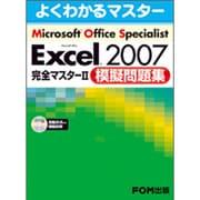 MOS Excel2007 完全マスターⅡ 模擬問題集(よくわかるマスター) [単行本]