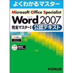 MOS Word2007完全マスターⅠ 対策テキスト(よくわかるマスター) [単行本]