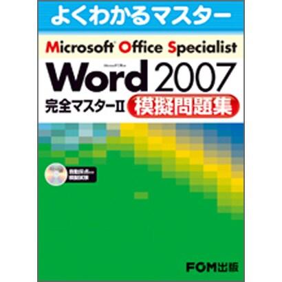Microsoft Office Word2007完全マスタ(よくわかるマスター) [単行本]