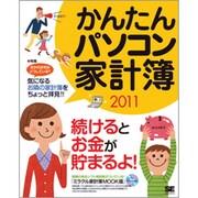 かんたんパソコン家計簿〈2011〉 [単行本]