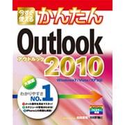 今すぐ使えるかんたんOutlook 2010 [単行本]