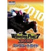 ウイニングポスト7 2010 コンプリートガイド [単行本]