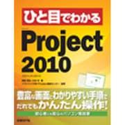 ひと目でわかるMicrosoft Project 2010 [単行本]