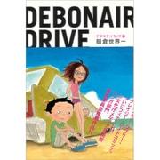 デボネア・ドライブ 3(BEAM COMIX) [コミック]