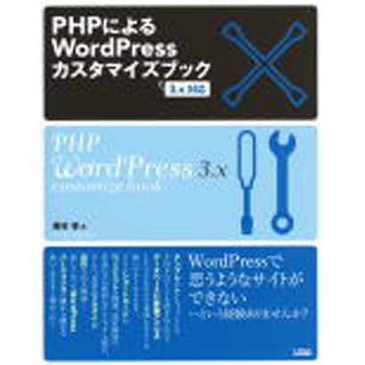 PHPによるWordPressカスタマイズブック―3.x対応 [単行本]