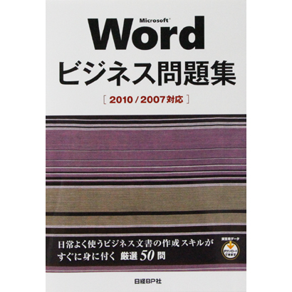 Microsoft Wordビジネス問題集 2010/2007対応 [単行本]