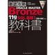 徹底攻略ORACLE MASTER Bronze 11gSQL基礎1教科書(1Z0-051)対応 [単行本]