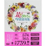 花とグリーンの写真素材集―デザイン・アイデア素材集 [単行本]