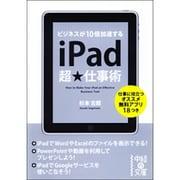 iPad超★仕事術―ビジネスが10倍加速する(中経の文庫) [文庫]
