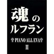 ピアノソロ 魂のルフラン/ピアノ オール エヴァ(2)