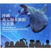 沖縄美ら海水族館写真集 [単行本]
