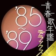 青春歌年鑑デラックス'85~'89