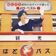 はとバス 昭和の名ガイドが選んだ 懐メロ・ベスト 1