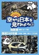 空から日本を見てみよう 10 総武線 御茶ノ水~千葉 国道246号線 三宅坂~赤坂~青山~二子玉川