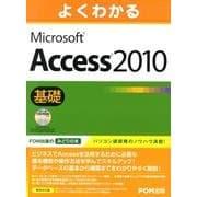 よくわかるMicrosoft Access2010基礎 [単行本]