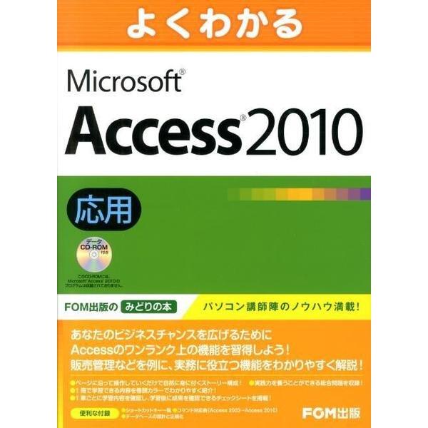 よくわかるMicrosoft Access2010応用 [単行本]